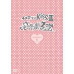 [枚数限定]イタズラなKiss II〜惡作劇2吻〜 DVD-BOX 1/アリエル・リン[DVD]【返品種別A】