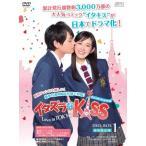 イタズラなKiss〜Love in TOKYODVD-BOX2/未来穂香[DVD]【返品種別A】