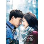 幸せが聴こえる〈台湾オリジナル放送版〉DVD-BOX3/ワン・チュアンイー[DVD]【返品種別A】