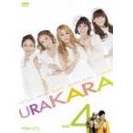 [枚数限定]URAKARA vol.4/KARA[DVD]【返品種別A】