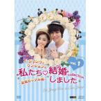 イ・ジャンウとウンジョンの私たち結婚しました-コレクション-友情カップル編 DVD vol.1/TVバラエティ[DVD]【返品種別A】