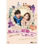 イ・ジャンウとウンジョンの私たち結婚しました-コレクション-友情カップル編 DVD vol.2/TVバラエティ[DVD]【返品種別A】