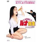 いけない!ルナ先生 やさしくむいてね篇/古川いおり[DVD]【返品種別A】