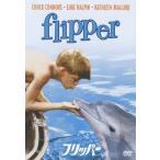 フリッパー/チャック・コナーズ[DVD]【返品種別A】