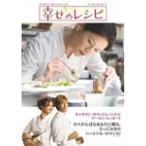 幸せのレシピ 特別版/キャサリン・ゼタ=ジョーンズ[DVD]【返品種別A】