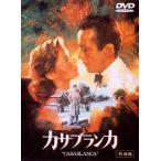 カサブランカ 特別版/ハンフリー・ボガート[DVD]【返品種別A】