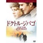 [枚数限定]ドクトル・ジバゴ アニバーサリーエディション/オマー・シャリフ[DVD]【返品種別A】