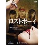 ロストボーイ サースト:欲望/コリー・フェルドマン[DVD]【返品種別A】