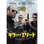 キラー・エリート/ジェイソン・ステイサム[DVD]【返品種別A】