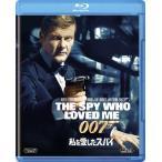 私を愛したスパイ/ロジャー・ムーア[Blu-ray]【返品種別A】