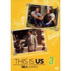 THIS IS US/ディス・イズ・アス 36歳、これから vol.3/マイロ・ヴィンティミリア[DVD]【返品種別A】