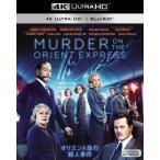 オリエント急行殺人事件<4K ULTRA HD+2Dブルーレイ>/ケネス・ブラナー[Blu-ray]【返品種別A】
