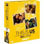 THIS IS US/ディス・イズ・アス 36歳、これから(シーズン1)<SEASONSコンパクト・ボックス>/マイロ・ヴィンティミリア[DVD]【返品種別A】