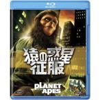 猿の惑星・征服/ロディ・マクドウォール[Blu-ray]【返品種別A】