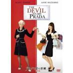 [枚数限定]プラダを着た悪魔<特別編>/メリル・ストリープ[DVD]【返品種別A】