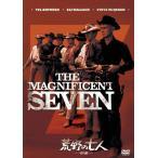 荒野の七人<特別編>/ユル・ブリンナー[DVD]【返品種別A】