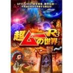 超ムーの世界R3  DVD