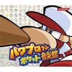 パワプロクンポケット音楽館/ゲーム・ミュージック[CD]【返品種別A】