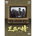 三匹の侍 1966年版 DVD-BOX/平幹二朗[DVD]【返品種別A】