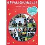 フジテレビ 世界がもし100人の村だったら ディレクターズ エディション/ドキュメント[DVD]【返品種別A】