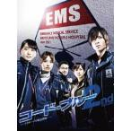コード・ブルー -ドクターヘリ緊急救命-2nd Seasonブルーレイボックス/山下智久[Blu-ray]【返品種別A】