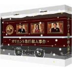 オリエント急行殺人事件 DVD-BOX/野村萬斎[DVD]【返品種別A】