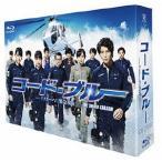 [枚数限定][先着特典付]コード・ブルー -ドクターヘリ緊急救命- THE THIRD SEASON Blu-ray BOX/山下智久[Blu-ray]【返品種別A】