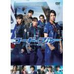 劇場版コード ブルー -ドクターヘリ緊急救命- DVD通常版 特典なし