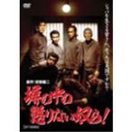 塀の中の懲りない奴ら!/松田ケイジ[DVD]【返品種別A】