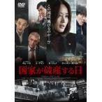 国家が破産する日/キム・ヘス[DVD]【返品種別A】
