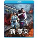 新感染 ファイナル・エクスプレス【Blu-ray】/コン・ユ[Blu-ray]【返品種別A】