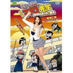 実写版 まいっちんぐマチコ先生 無敵のおっぱい番長/相澤仁美[DVD]【返品種別A】
