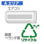 【弊社サービスエリア Aエリア】【リサイクル料】エアコン.区分無しメーカーA リサイクル料金+収集運搬料金+取外料庭置ノミ REC-AC-N-IA-4