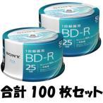 ソニー 4倍速対応BD-R 50枚パック×2(合計100枚セット) 25GB ホワイトプリンタブル 50BNR1VJPP4 返品種別A