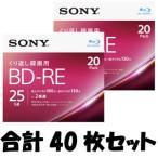 ソニー 2倍速対応BD-RE 20枚パック×2(合計40枚セット) 25GB ホワイトプリンタブル 20BNE1VJPS2 返品種別A