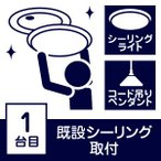 ジョーシン (Aエリア)既設シーリングへの照明器具取り付け(1台目) SM-KKT /  シヨウメイカンイトリツケ 返品種別B