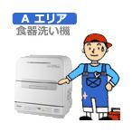 [セッティング料] [弊社直営サービスAエリア] 食器洗い機 分岐水栓・取付工事(※部品代別)
