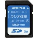 ユニペックス ラジオ体操入SDカード UNIPEX MSD-100 返品種別A