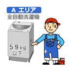 [セッティング料] [弊社直営サービスAエリア] 全自動5.9kg以下 洗濯機セッティング料金