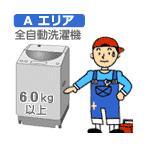[セッティング料] [弊社直営サービスAエリア] 全自動6.0kg以上 洗濯機セッティング料金