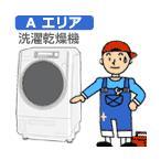 Joshin webで買える「[セッティング料] [弊社直営サービスAエリア] 洗濯乾燥機 セッティング料金」の画像です。価格は1円になります。