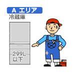 [セッティング料] [弊社直営サービスAエリア] 冷蔵庫 〜299L 冷蔵庫セッティング料金