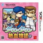 アークシステムワークス (3DS)ダウンタウン熱血物語SPねっけつ スペシャル 返品種別B