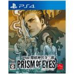 アークシステムワークス (PS4)探偵 神宮寺三郎 PRISM OF EYES 返品種別B
