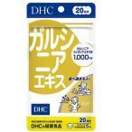 DHCガルシニアエキス20日分 100粒 DHC 返品種別B
