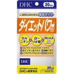 DHCダイエットパワー20日分 60粒 ディーエイチシー 20ニチダイエツトパワ- 返品種別B
