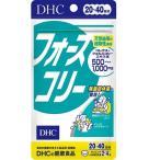DHCフォースコリー20日分 80粒 ディーエイチシー 20ニチフオ-スコリ- 返品種別B