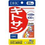 DHCキトサン20日分 60粒 ディーエイチシー キトサン20ニチ 返品種別B