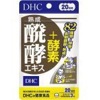 DHC熟成醗酵エキス+酵素20日分 60粒 ディーエイチシー ジユクセイハツコウエキス 返品種別B