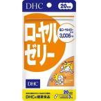 DHCローヤルゼリー20日分 60粒 ディーエイチシー DHCロ-ヤルゼリ-20 返品種別B
